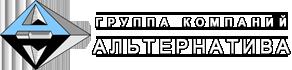 """Группа компаний """"Альтернатива"""""""